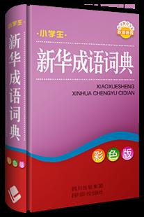 小学生新华成语词典