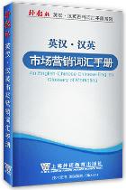 外教社市场营销英语词典