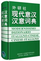 外研社意大利语词典