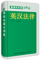 法律术语英语词典