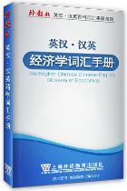 外教社经济学英语词典