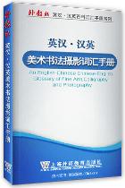 外教社美术书法摄影英语词典