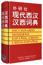 外研社西班牙语词典