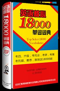 英语核心18000单词词典