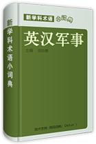 军事术语英语词典