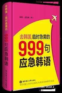 999句应急韩语