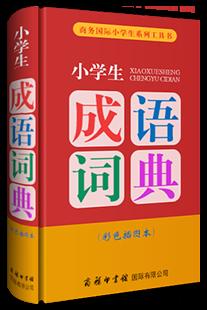 小学生成语词典