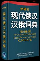 外研社俄语词典