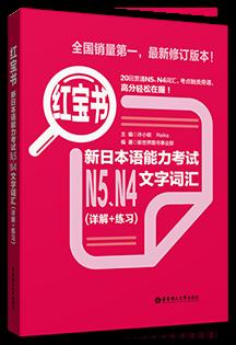 日语能力考N5、N4红宝书