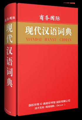 商务国际现代汉语词典