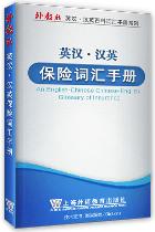外教社保险英语词典