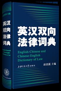 法律英语词典