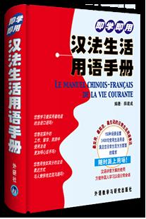 汉法日常用语