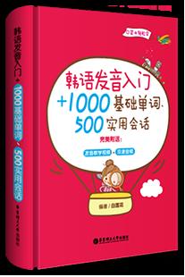韩语发音单词会话