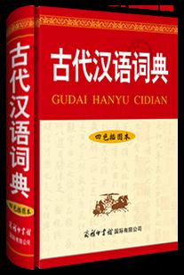 商务国际古代汉语词典