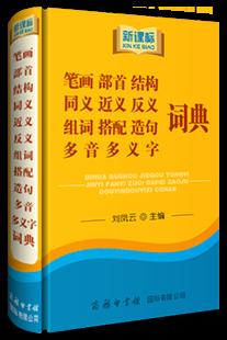 新课标小学生多功能词典