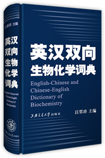生物化学英语词典