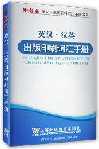 外教社出版印刷英语词典