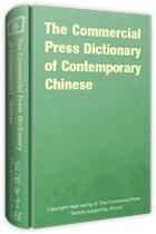 商务馆学汉语字典