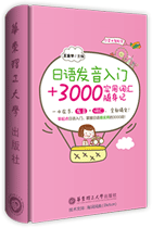 日语发音词汇学习