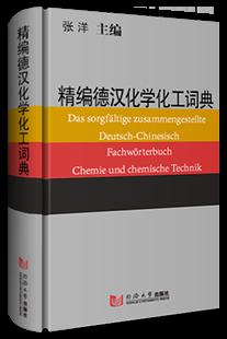 德汉化学化工词典