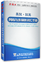 外教社网络与多媒体英语词典