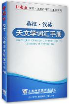 外教社天文学英语词典