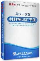 外教社材料学英语词典